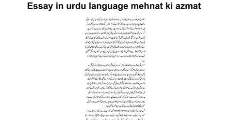 Essay urdu mehnat ki azmat — potential-warehouse cf